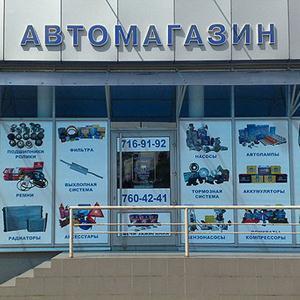 Автомагазины Сарова