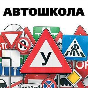 Автошколы Сарова