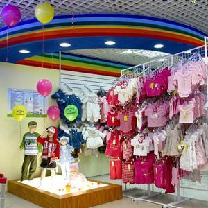 Детские магазины Сарова
