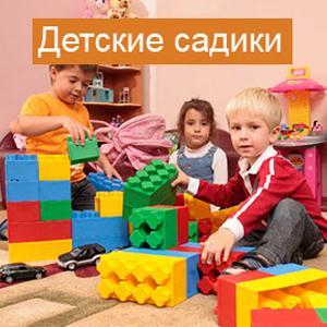 Детские сады Сарова
