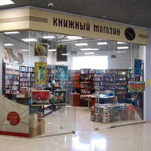 Книжные магазины Сарова