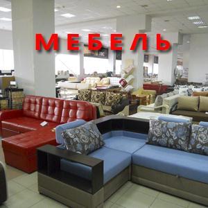Магазины мебели Сарова