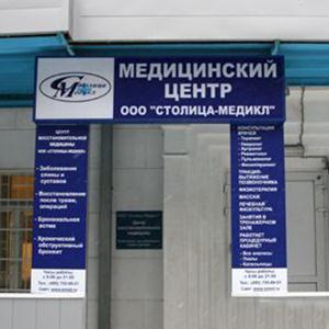 Медицинские центры Сарова