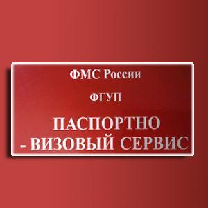 Паспортно-визовые службы Сарова