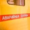Аварийные службы в Сарове