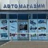 Автомагазины в Сарове