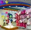 Детские магазины в Сарове