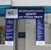 Медицинские центры в Сарове