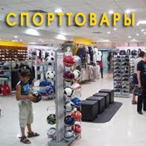 Спортивные магазины Сарова
